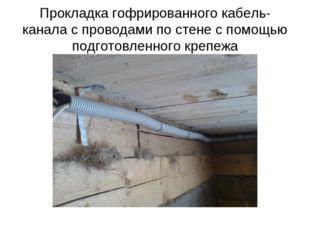 Прокладка гофрированного кабель-канала с проводами по стене с помощью подгото