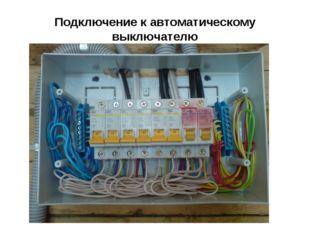 Подключение к автоматическому выключателю
