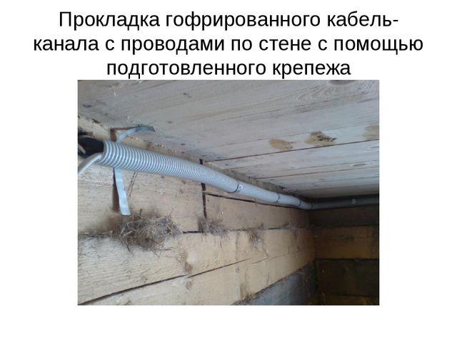 Прокладка гофрированного кабель-канала с проводами по стене с помощью подгото...