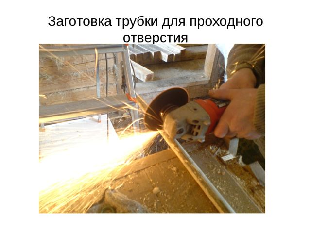 Заготовка трубки для проходного отверстия