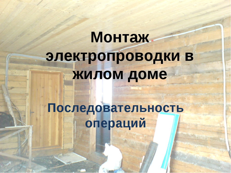 Монтаж электропроводки в жилом доме Последовательность операций