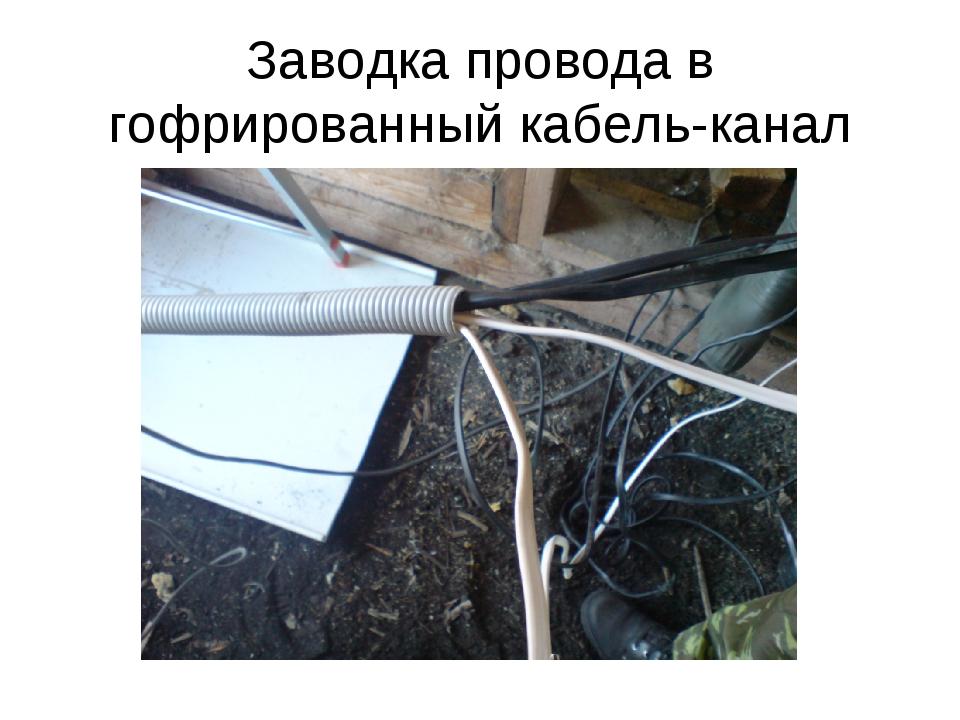 Заводка провода в гофрированный кабель-канал