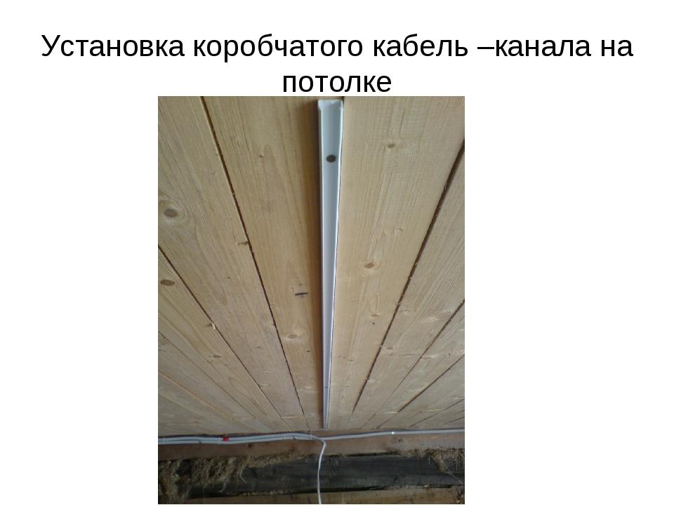 Установка коробчатого кабель –канала на потолке