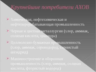 Крупнейшие потребители АХОВ Химическая, нефтехимическая и нефтеперерабатывающ