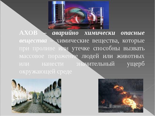 АХОВ – аварийно химически опасные вещества – химические вещества, которые при...