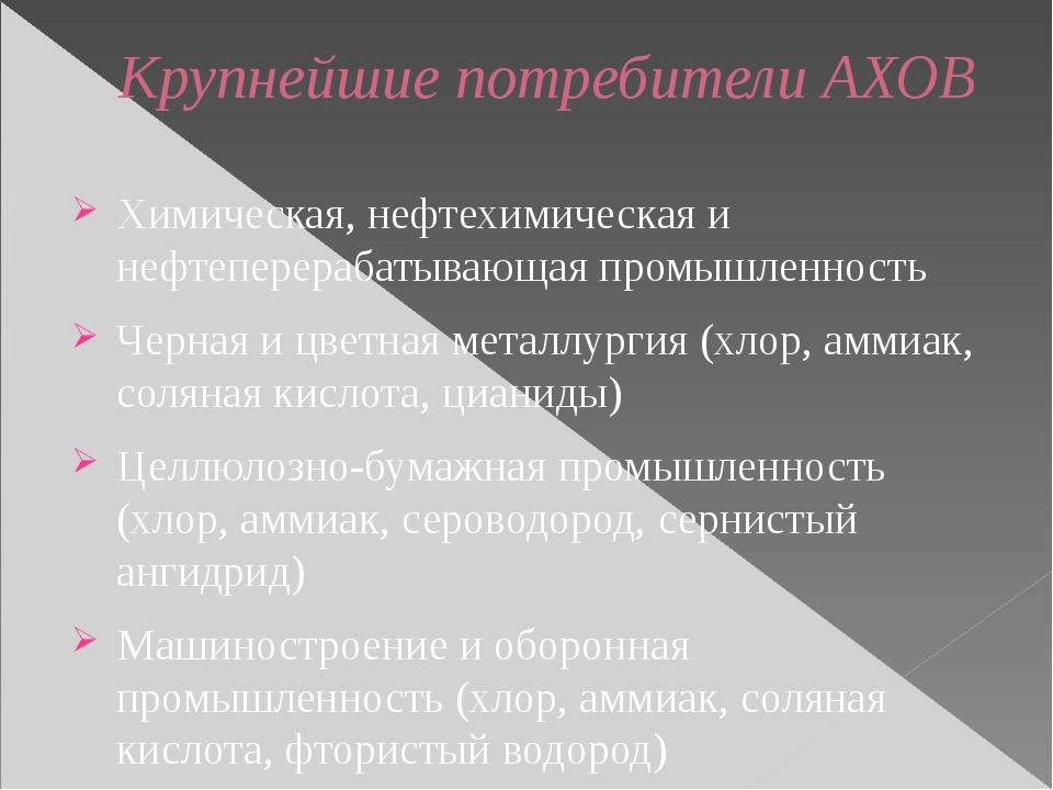 Крупнейшие потребители АХОВ Химическая, нефтехимическая и нефтеперерабатывающ...