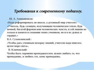 Требования к современному педагогу. Ш. А. Амонашвили: «Надо реформировать не