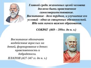 Главной среди жизненных целей человека должно быть нравственное самосовершенс