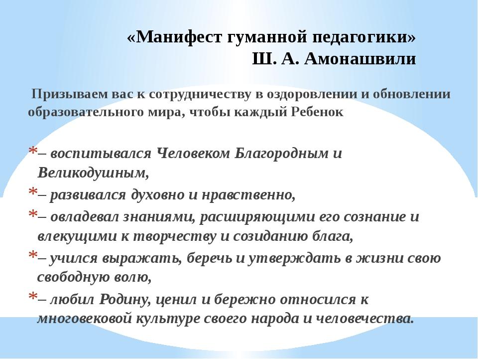«Манифест гуманной педагогики» Ш. А. Амонашвили Призываем вас к сотрудничест...