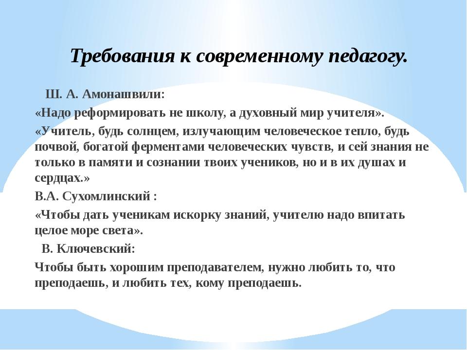 Требования к современному педагогу. Ш. А. Амонашвили: «Надо реформировать не...