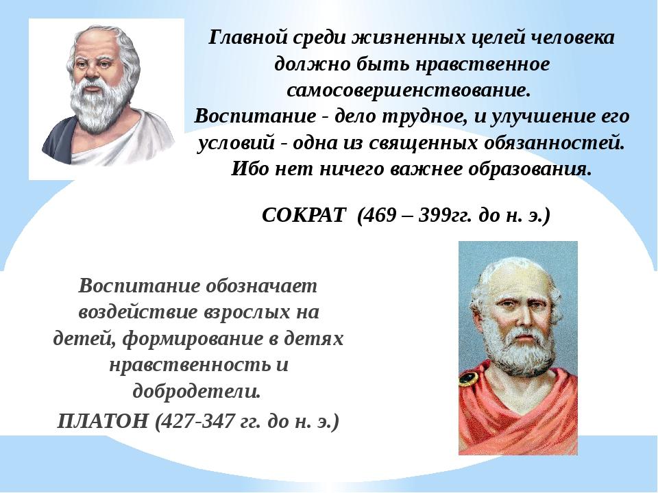 Главной среди жизненных целей человека должно быть нравственное самосовершенс...