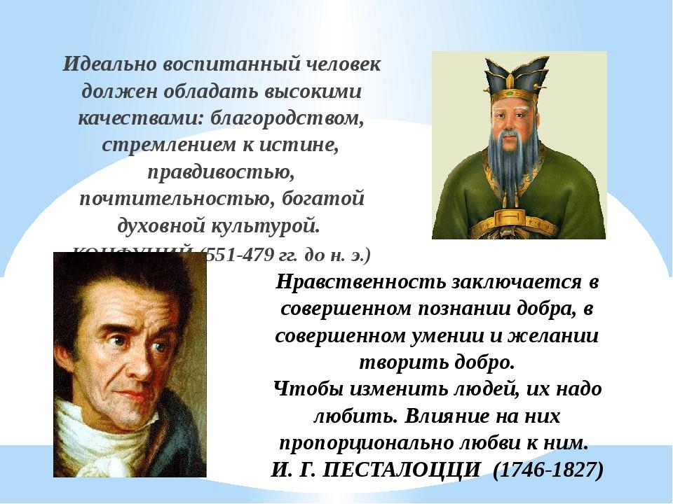Нравственность заключается в совершенном познании добра, в совершенном умении...