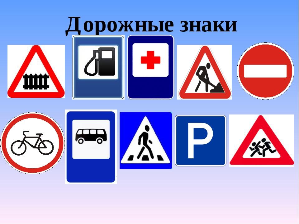 Дорожные движения знаки картинки