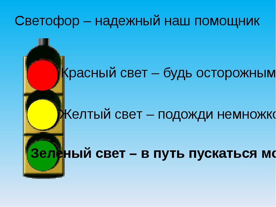 Светофор – надежный наш помощник Красный свет – будь осторожным Желтый свет –...