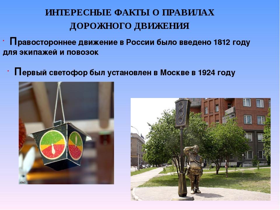 Правостороннее движение в России было введено 1812 году для экипажей и повозо...