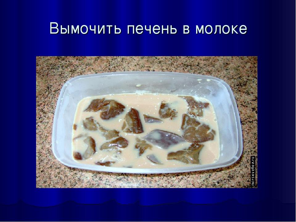 Вымочить печень в молоке