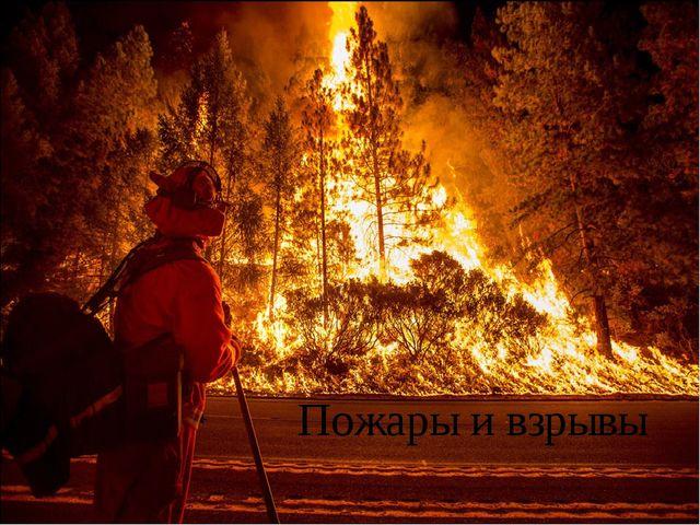 Пожары и взрывы