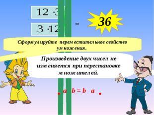 = 36 Произведение двух чисел не изменяется при перестановке множителей. Сформ