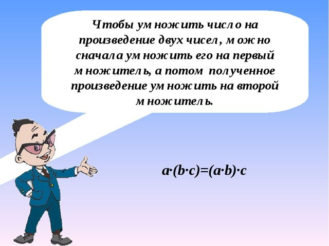 Чтобы умножить число на произведение двух чисел, можно сначала умножить его н...