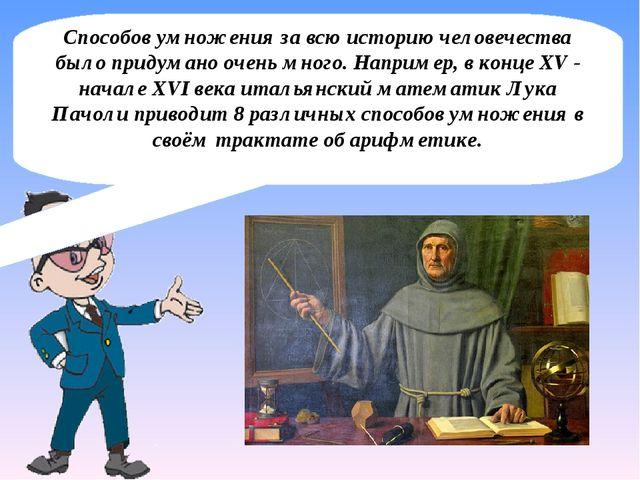 Способов умножения за всю историю человечества было придумано очень много. На...