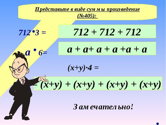 Представьте в виде суммы произведение (№405): 712 + 712 + 712 (x+y)∙4 = a + a...