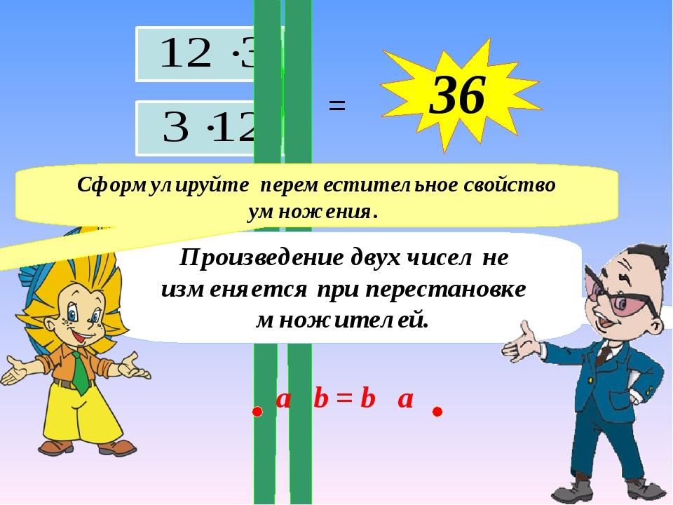 = 36 Произведение двух чисел не изменяется при перестановке множителей. Сформ...
