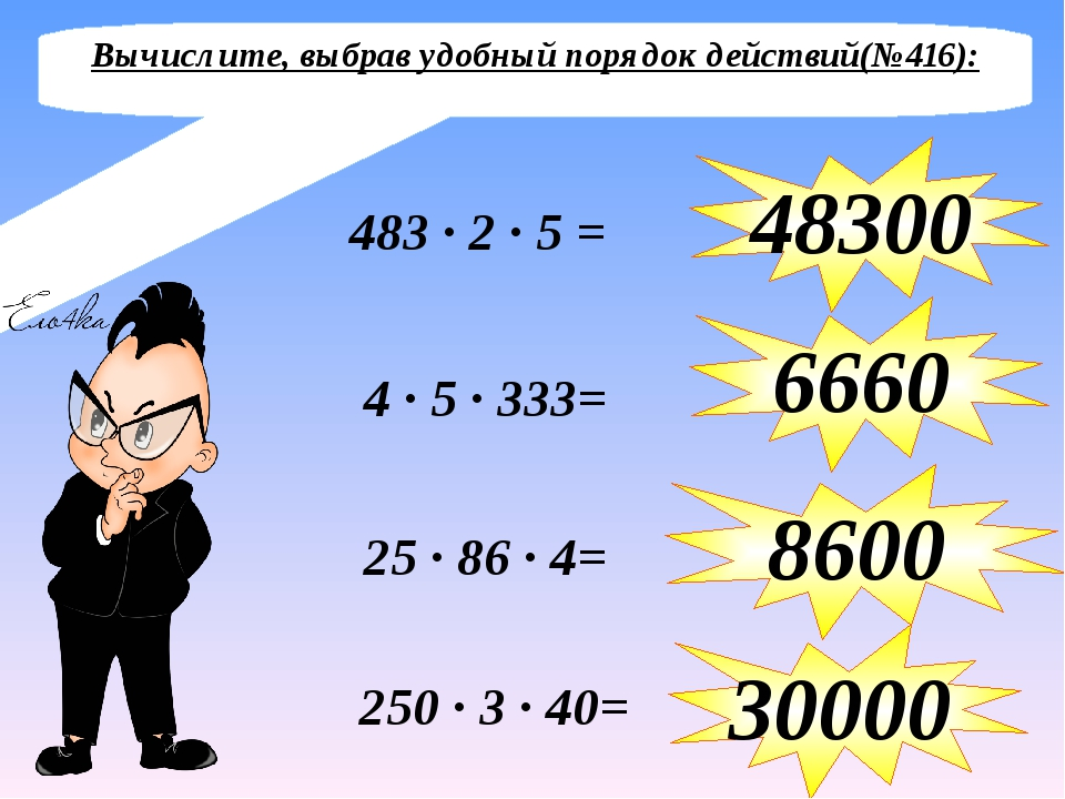 Вычислите, выбрав удобный порядок действий(№416): 483 ∙ 2 ∙ 5 = 48300 4 ∙ 5 ∙...