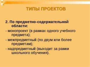 2. По предметно-содержательной области: - монопроект (в рамках одного учебног