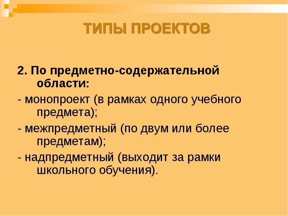 2. По предметно-содержательной области: - монопроект (в рамках одного учебног...