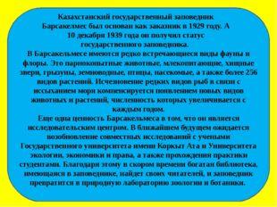 Казахстанский государственный заповедник Барсакелмес был основан как заказни