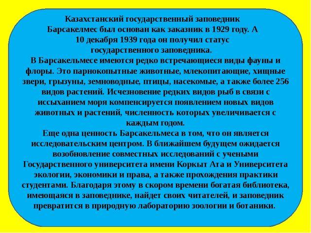 Казахстанский государственный заповедник Барсакелмес был основан как заказни...