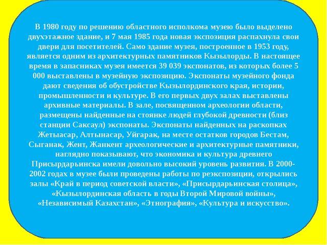 В 1980 году по решению областного исполкома музею было выделено двухэтажное з...