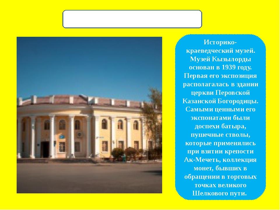 Историко-краеведческий музей Историко-краеведческий музей. Музей Кызылорды о...