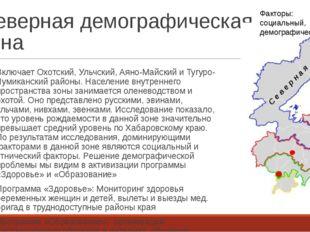 Северная демографическая зона Включает Охотский, Ульчский, Аяно-Майский и Туг