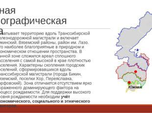 Южная демографическая зона Охватывает территорию вдоль Транссибирской железно