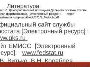 Литература: Официальный сайт службы Росстата [Электронный ресурс] : www.gks.r