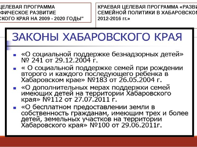 """КРАЕВАЯ ЦЕЛЕВАЯ ПРОГРАММА """"ДЕМОГРАФИЧЕСКОЕ РАЗВИТИЕ ХАБАРОВСКОГО КРАЯ НА 2009..."""