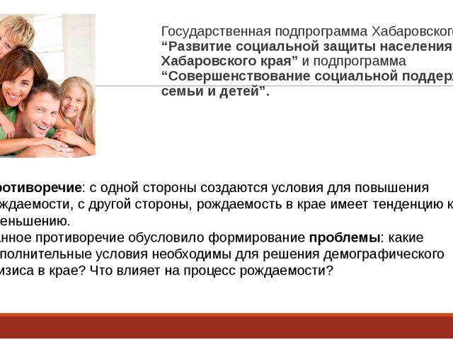 """Государственная подпрограмма Хабаровского края """"Развитие социальной защиты на..."""