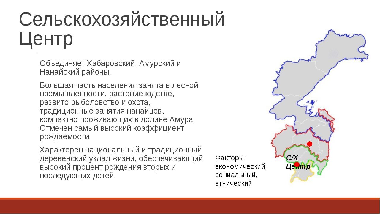 Сельскохозяйственный Центр Объединяет Хабаровский, Амурский и Нанайский район...