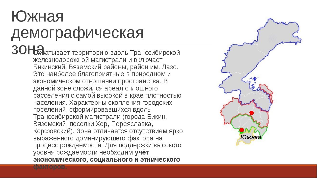 Южная демографическая зона Охватывает территорию вдоль Транссибирской железно...