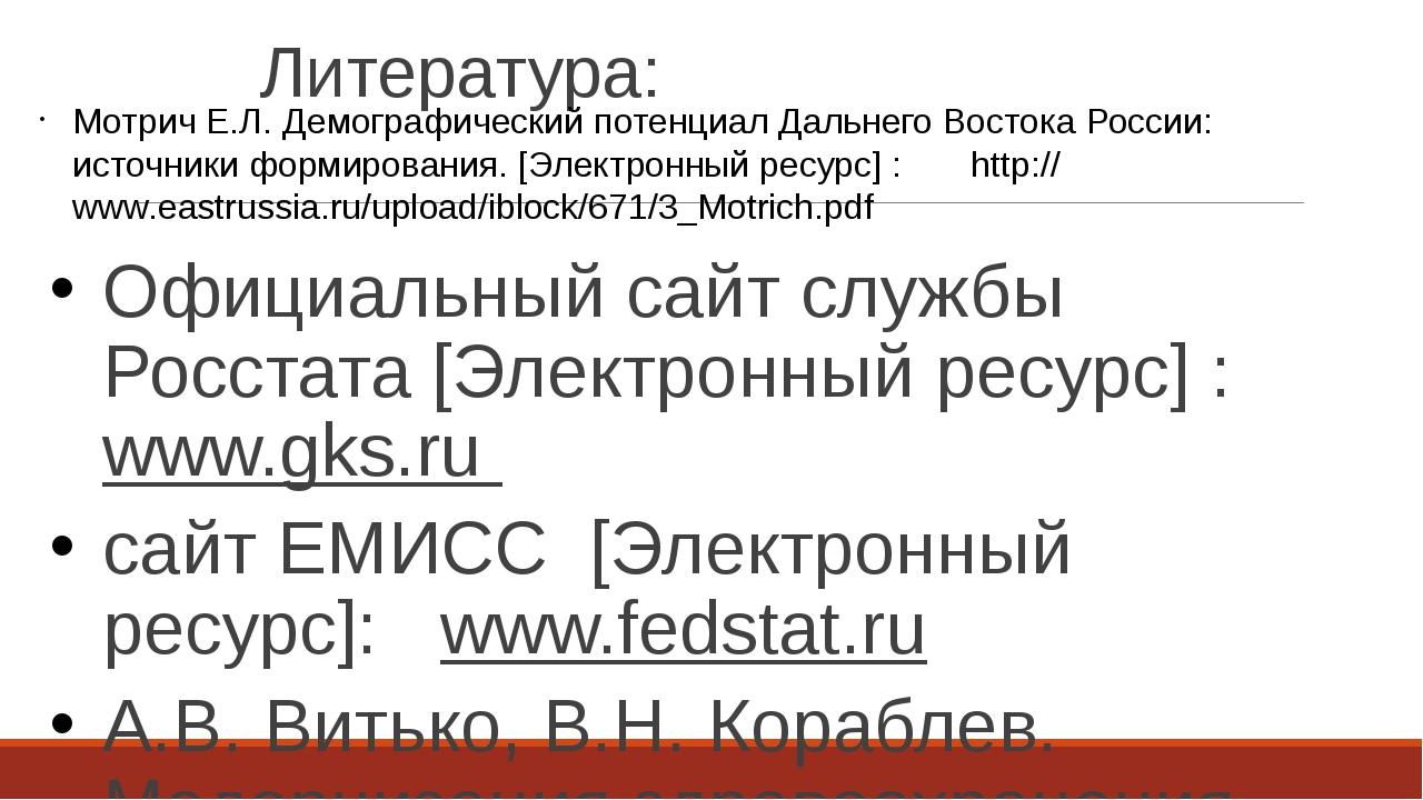 Литература: Официальный сайт службы Росстата [Электронный ресурс] : www.gks.r...