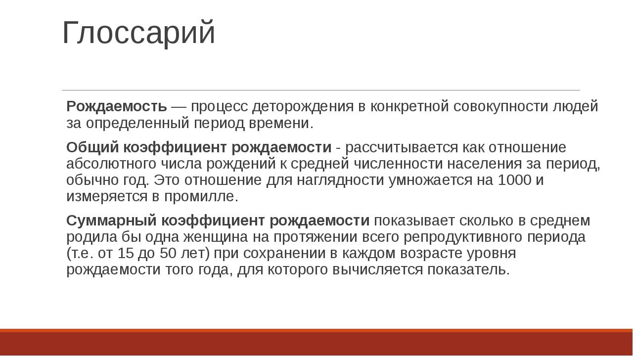 Глоссарий Рождаемость — процесс деторождения в конкретной совокупности людей...