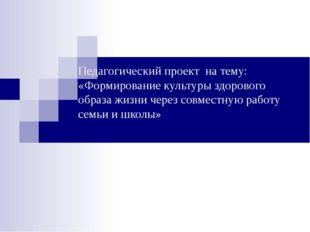 Педагогический проект на тему: «Формирование культуры здорового образа жизни
