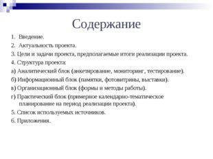 Содержание 1. Введение. 2. Актуальность проекта. 3. Цели и задачи проекта, пр