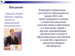 Введение Концепция модернизации российского образования на период 2016 года п