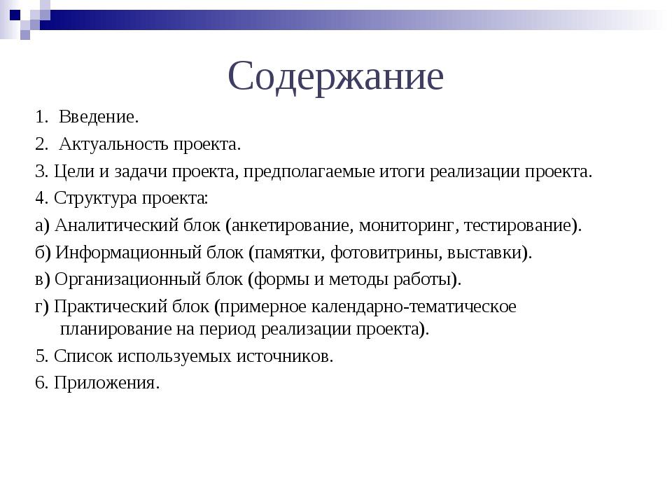 Содержание 1. Введение. 2. Актуальность проекта. 3. Цели и задачи проекта, пр...