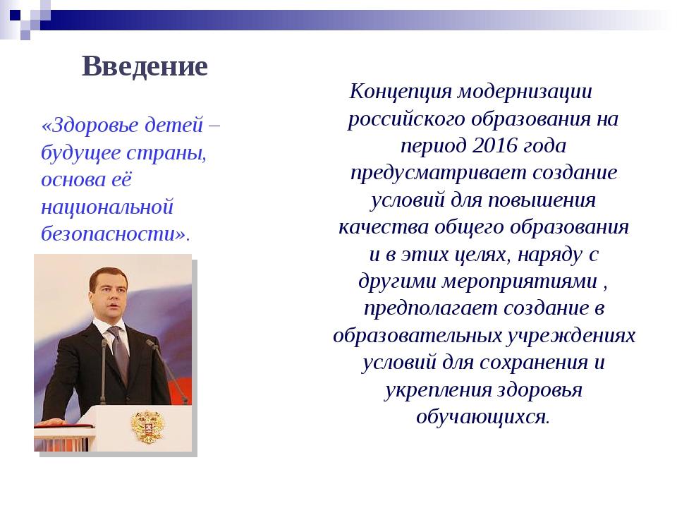 Введение Концепция модернизации российского образования на период 2016 года п...