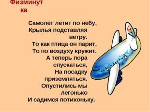 Физминутка Самолет летит по небу, Крылья подставляя ветру. То как птица он па