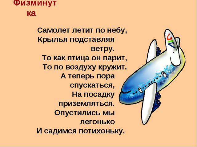 Физминутка Самолет летит по небу, Крылья подставляя ветру. То как птица он па...