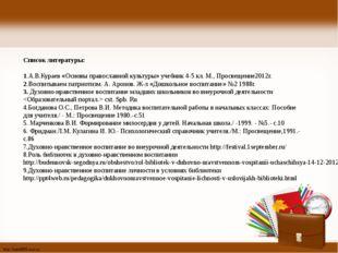 Список литературы: 1.А.В.Кураев «Основы православной культуры» учебник 4-5 к
